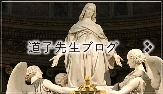 マドレーヌ道子ブログ